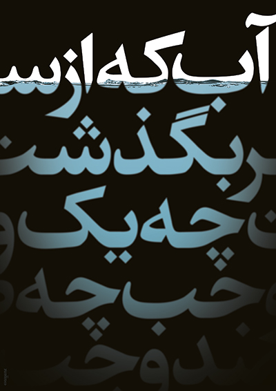 Iranian-Proverb